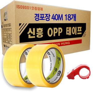 신흥 OPP박스테이프 경포장 40M 18개 투명 커터기증정