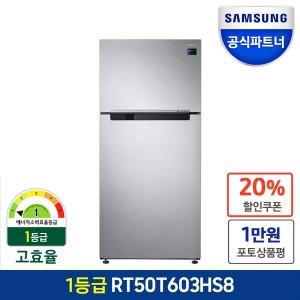 일반냉장고 RT50T603HS8 499리터 2도어 1등급 인증점S