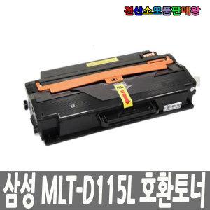 삼성 호환 MLT-D115L 완제품판매 신칩장착 반납없음