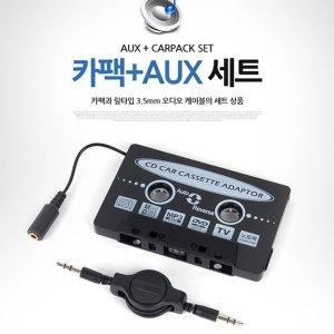 카데코 AUX + 카팩세트(2048) 카팩 차량용카펙 카펙