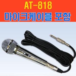 고감도818유선마이크 케이블선포함/노래방 학원강의용
