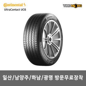 일산/남양주/하남/광명 Ultra Contact6 UC6 245/45R18
