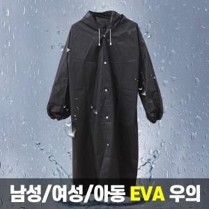 EVA 초경량두꺼운 우비/우의/비옷/레인코트/성인/아동