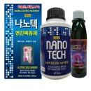 나노텍/골드400ml-디젤+에코파워/엔진코팅제/첨가제