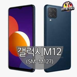알뜰폰/KTM모바일/삼성갤럭시M12(SM-M127N)/공짜0원폰