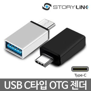 USB 3.1 C타입 OTG젠더 S10 S9 S8/노트8 노트9/G8/V50