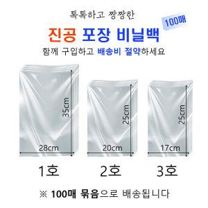 진공 포장기 포장비닐 비닐팩 진공팩 1호28X35(100P)