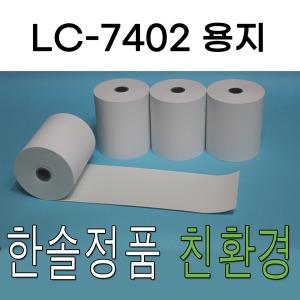 2인치 57x50 감열지 LC-7402 카드단말기 영수증 용지