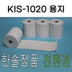 2인치 57x50 감열지 KIS-1020 카드 단말기 영수증용지
