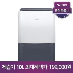 혜택 19.9만) 21년형 위닉스 10L 제습기 DXTE100-KWK