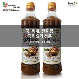 청우식품 더욱업그레이드된  청우만능멸치육수1kg 외