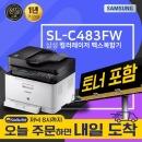SL-C483FW 컬러레이저복합기 토너포함