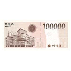 우편발송 신세계백화점상품권10만원권 이마트상품권