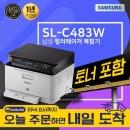 SL-C483W 컬러레이저복합기 토너포함