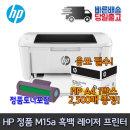 M15a 흑백레이저 프린터 토너포함