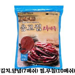 2020년햇초/국내생산/옹고집/중국산고추가루/고춧가루