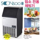 순수전자 업소형 제빙기 SSP-5000K 카페 50kg 전문점s