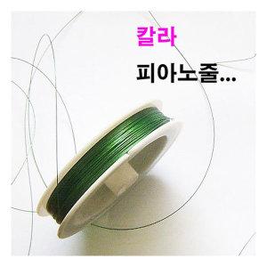 칼라 피아노줄/굵기 0.38mm 길이60m이상/얇은 강선/