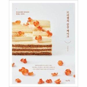 브리첼의 감성 케이크 - 내 손끝에서 피어나는 맛있는 디저트