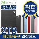 New Backup Plus Slim +Rescue 2TB 블랙+사은품 증정