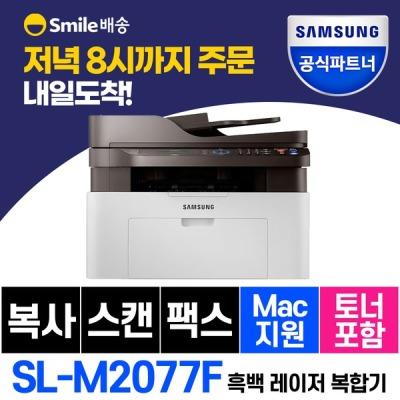 [삼성전자] SL-M2077F 흑백 레이저 복합기 토너포함 +인증점+