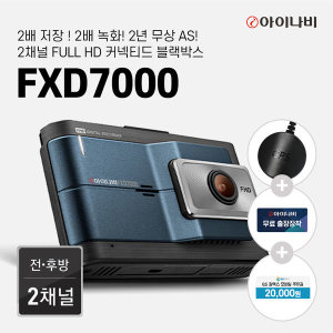 블랙박스 FXD7000 32G 무료출장장착+GPS안테나