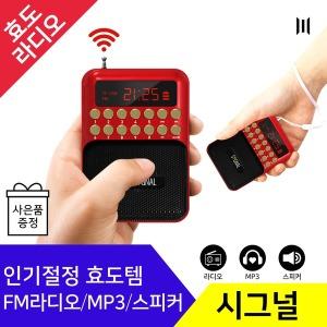 효도 라디오 mp3 스피커 시그널(레드)/SD지원/USB지원