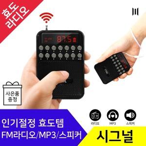 효도 라디오 mp3 스피커 시그널(블랙)/USB지원/SD지원