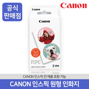 캐논 인스픽 원형 스티커 인화지 20매 공식판매점