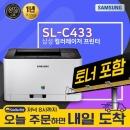 SL-C433 컬러레이저프린터기 토너포함