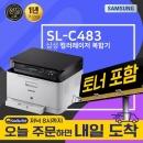 SL-C483 컬러레이저복합기 토너포함