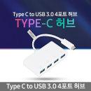 ㄴC타입 to USB 4포트 허브 (본품과 같이 선택하세요)