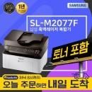 SL-M2077F 흑백레이저복합기 토너포함