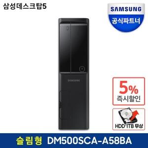 삼성 데스크탑5 DM500SCA-A58BA HDD 추가장착 이벤트