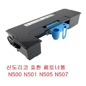 신도리코 코니카 폐토너통 WX-104 N500 BHC128dn 136dn