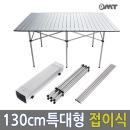 휴대용 롤 접이식 대형 캠핑 테이블 OCP-1370 6인용