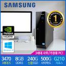 사무가정용 인텔i5/신품SSD A급 중고컴퓨터본체/윈10