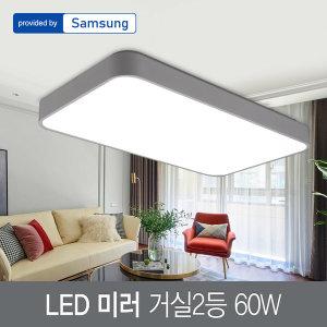 LED거실등/방등/조명 미러 거실2등 60W 삼성칩