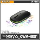 무선마우스(패드포함) KWM-6001 / 단독구매 불가