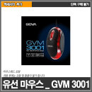 유선마우스(패드포함) GVM 3001/ 단독구매 불가