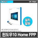 윈도우10 홈 FPP(USB) 설치발송