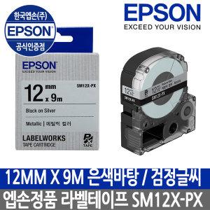 엡손정품 라벨테이프 SM12X-PX 실버바탕 / 검정글씨