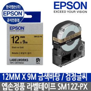 엡손정품 라벨테이프 SM12Z-PX 골드바탕 / 검정글씨