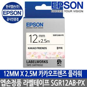 엡손정품 라벨테이프 SGR12AB-PX 플라워바탕/검정글씨