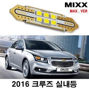 크루즈 실내등 풀세트 믹스 LED 2016 LTZ 맥스 MIXX
