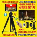 1위카메라삼각대리모컨스마트폰태블릿갤탭거치대 팩XY