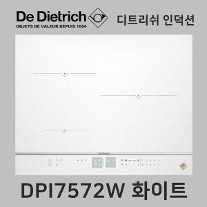 디트리쉬 인덕션 DPI 7572W (즉시발송 안전포장)