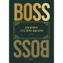 더 보스(THE BOSS) - 돈을 통제하라 그리고 원하는 삶을 살아라