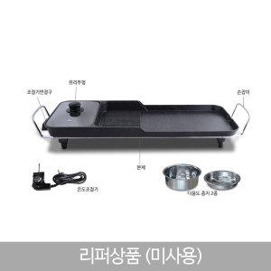 AU리퍼 (미사용) 대우 3in1 멀티 전기그릴68cm