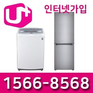 LG인터넷가입 신청 LG세탁기12K 냉장고300L M300S
